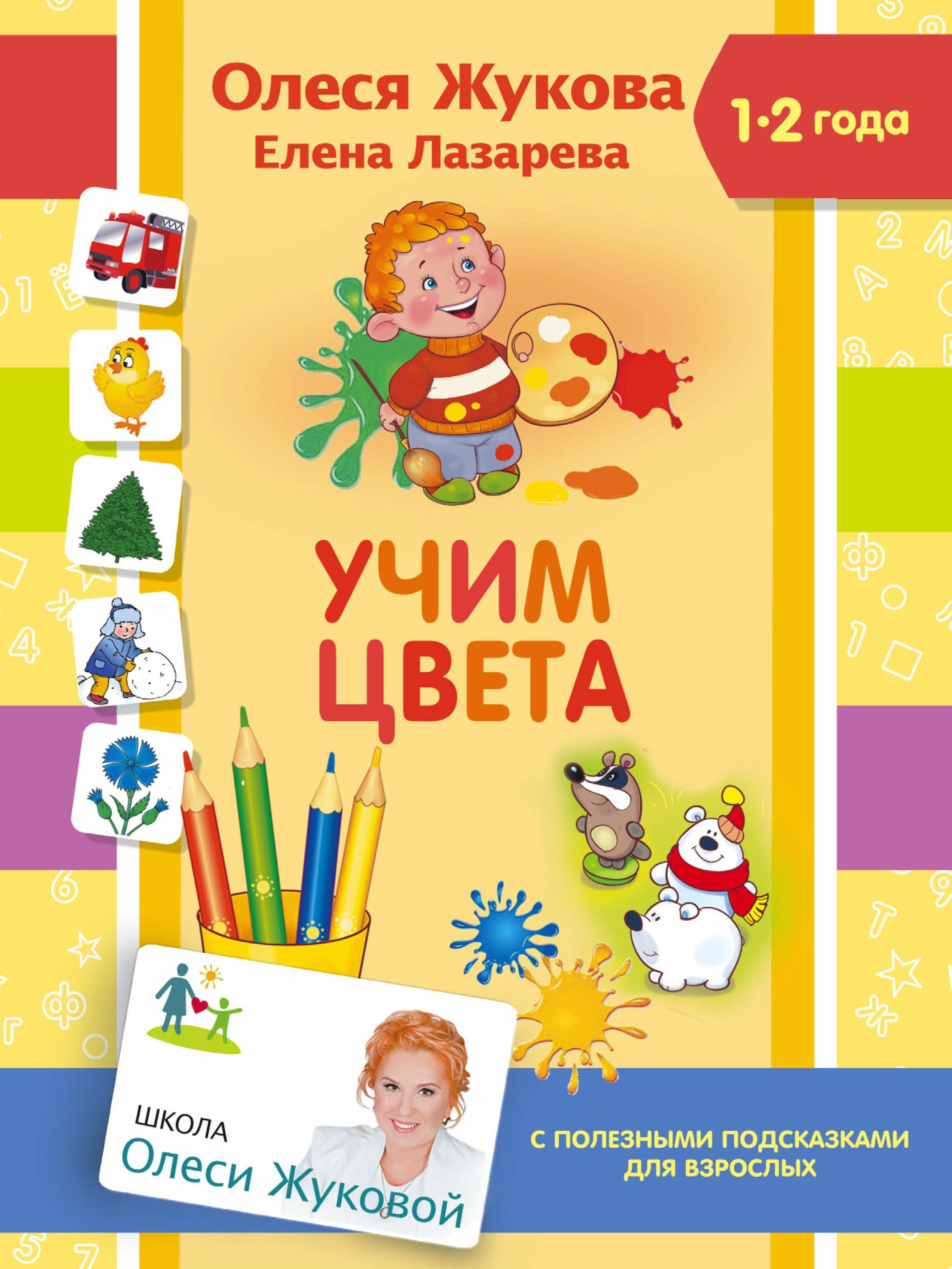 Олеся Жукова Учим цвета жукова олеся станиславовна учим малыша читать с 2 х лет