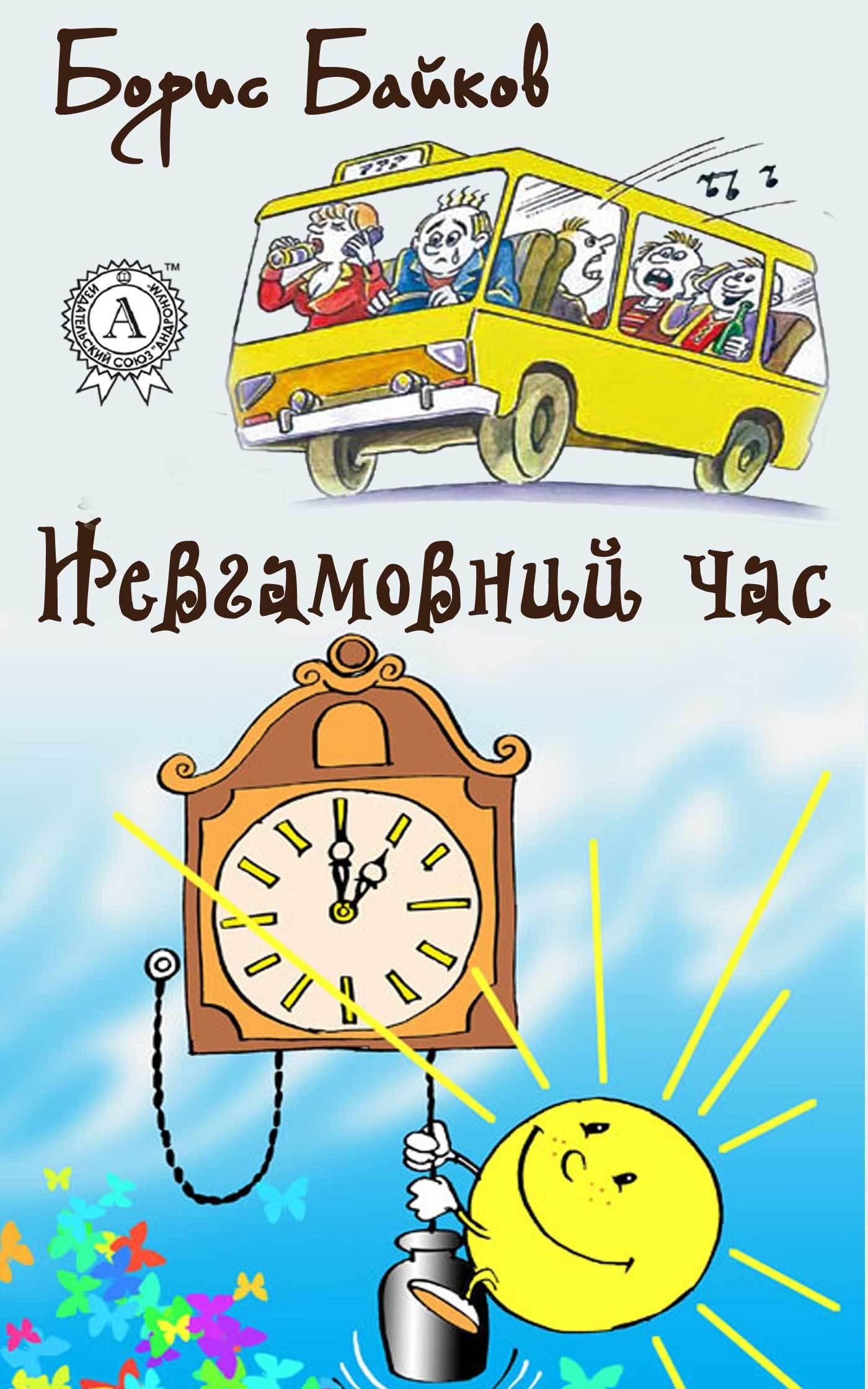 Борис Байков Невгамовний час юрій моро узурповані життя
