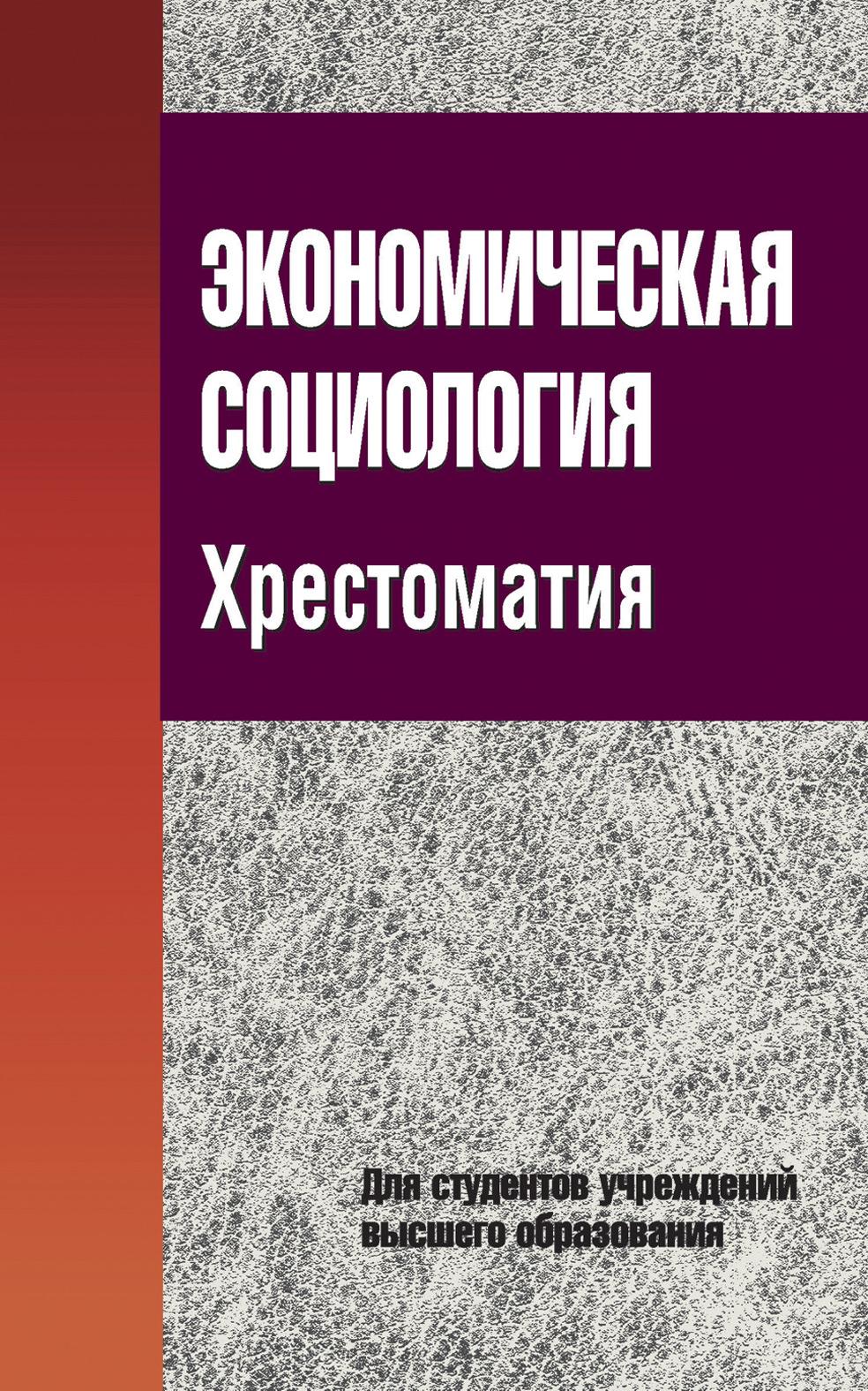 Г. Н. Соколова Экономическая социология. Хрестоматия г н соколова экономическая социология