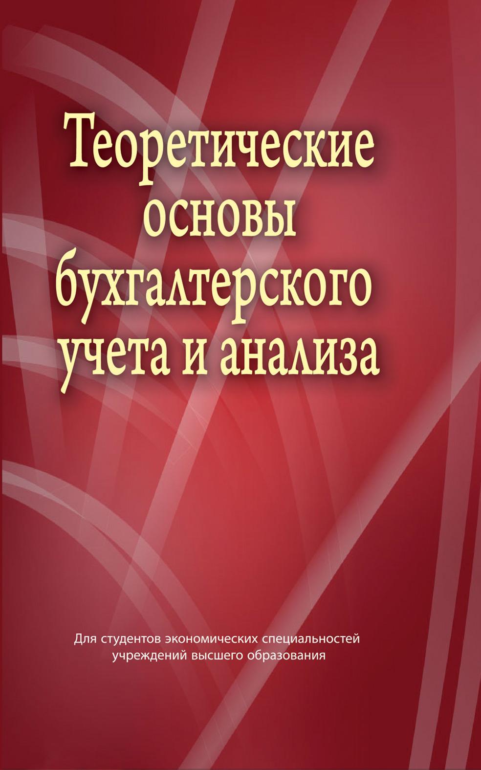 В. И. Стражев Теоретические основы бухгалтерского учета и анализа методология и концепции бухгалтерского учета