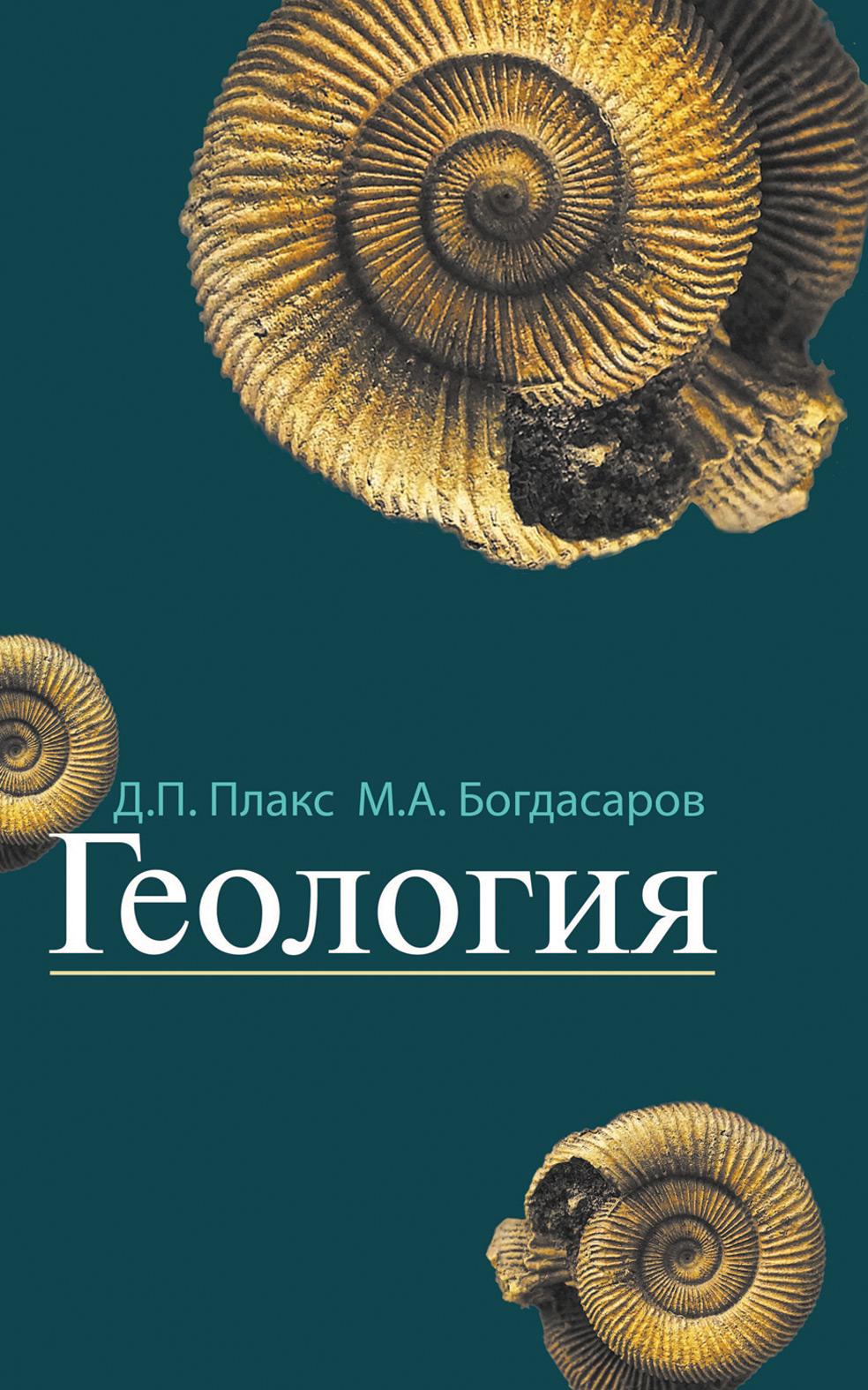 Д. П. Плакс Геология