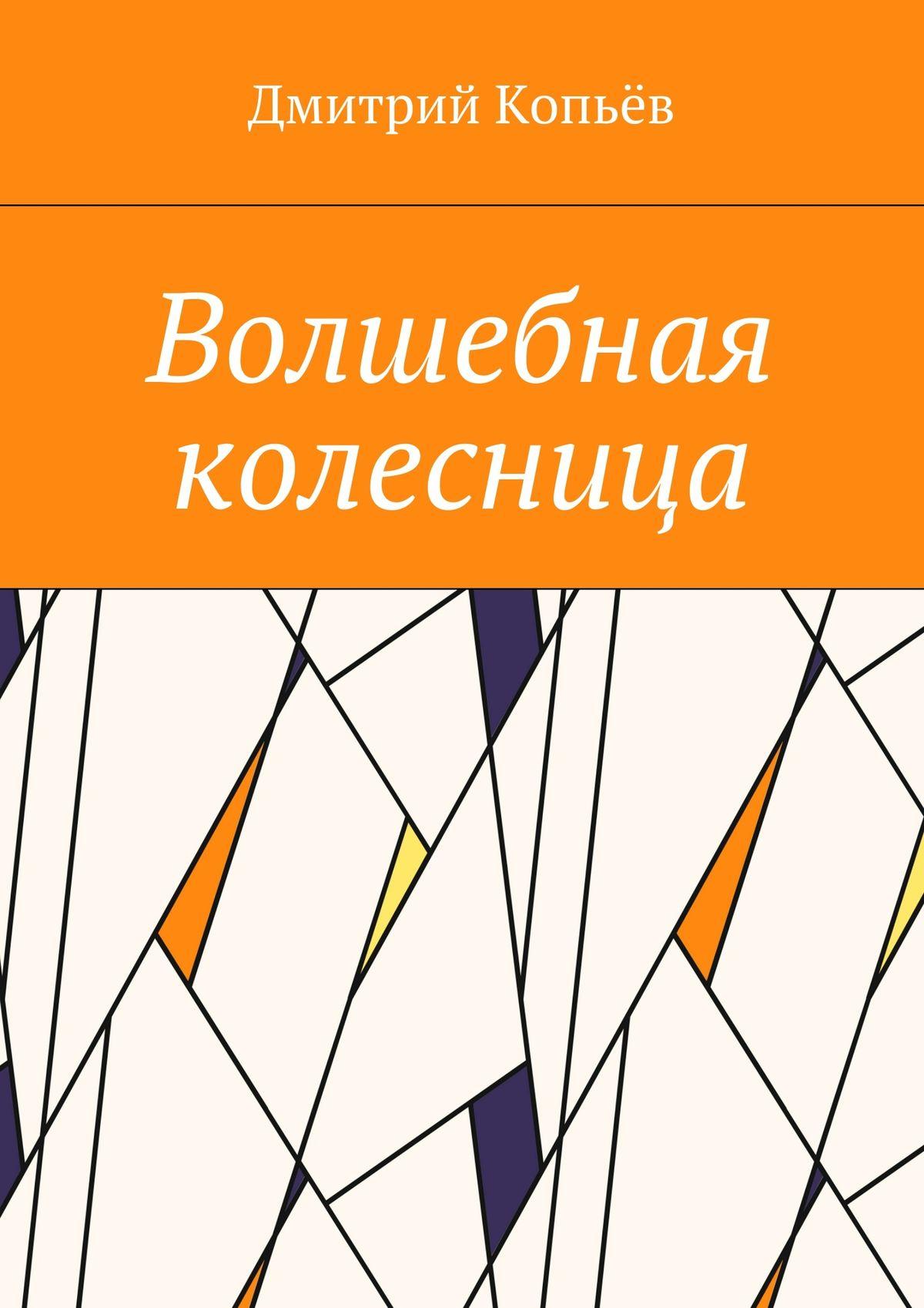Дмитрий Копьёв Волшебная колесница fotoniobox лайтбокс египетская колесница 35x35 135