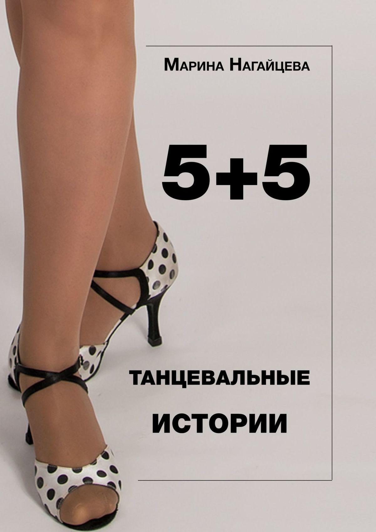 Марина Нагайцева 5 + 5. Танцевальные истории
