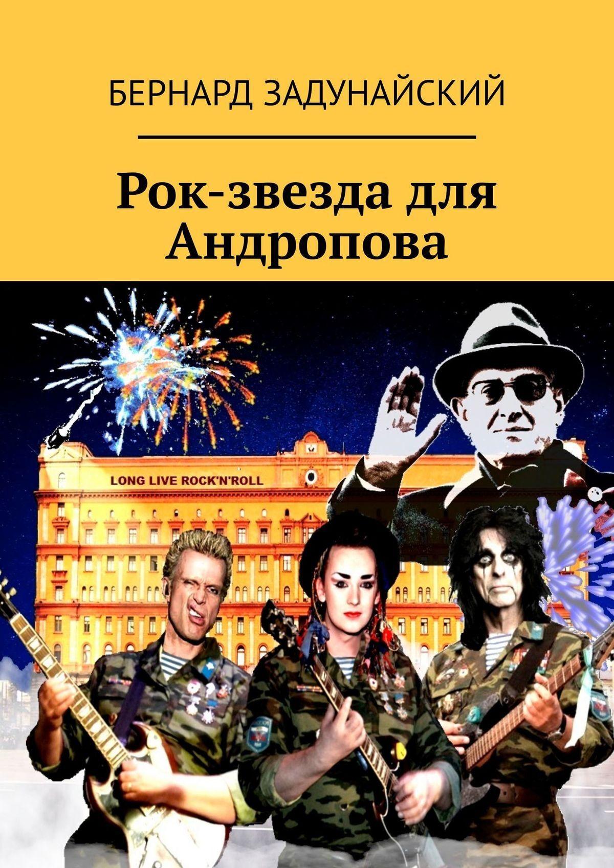 Бернард Задунайский Рок-звезда для Андропова тэйн г хобби холл или приключения русского кота в туманном альбионе