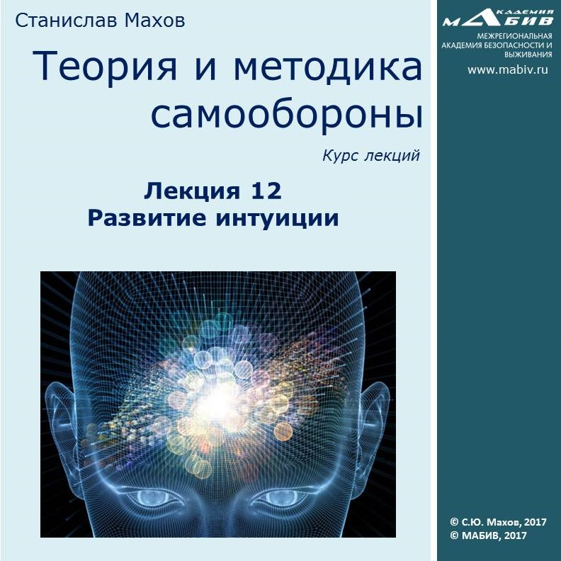 С. Ю. Махов Лекция 12. Развитие интуиции с ю махов лекция 2 механика ударных форм