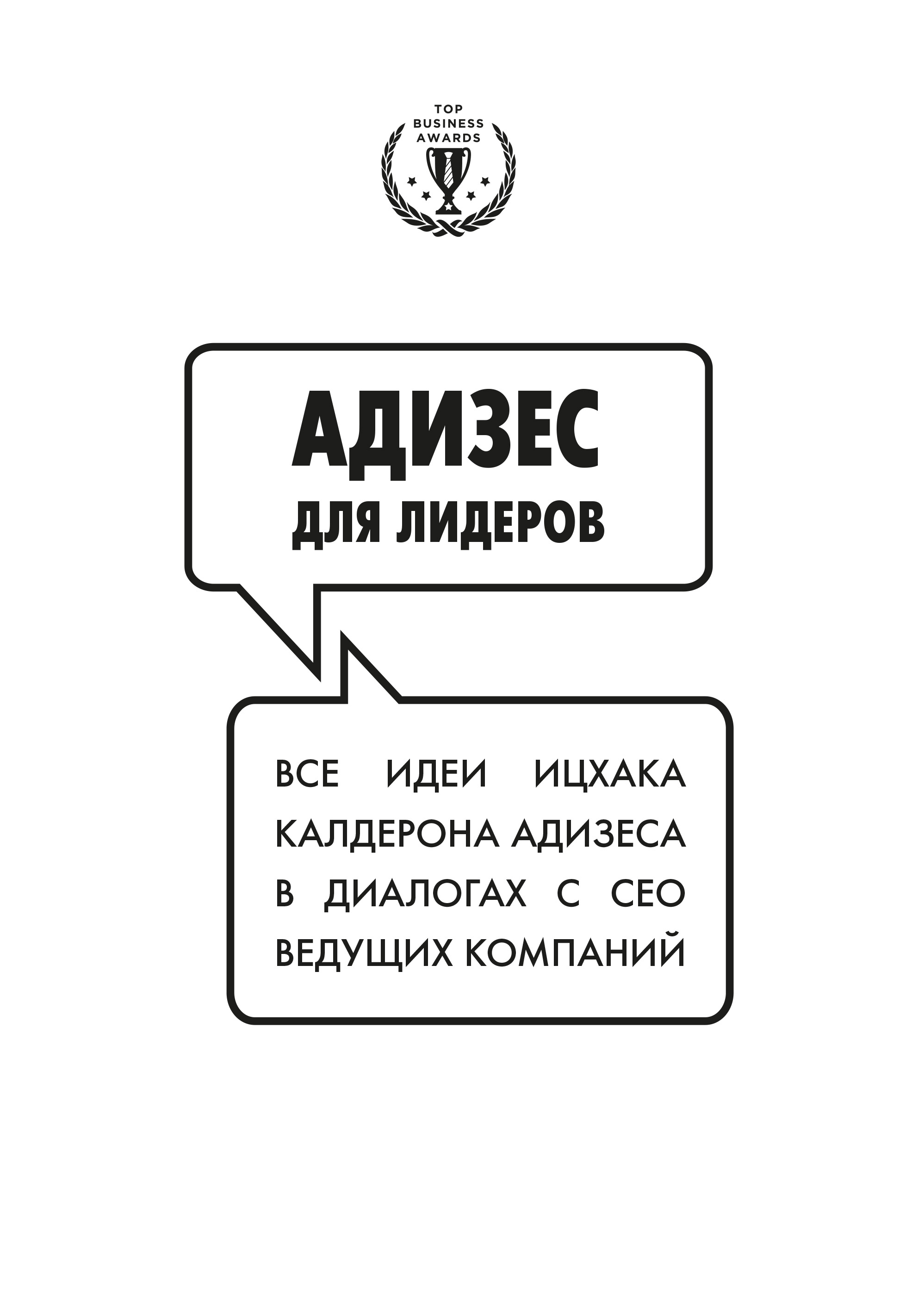 Ицхак Адизес Адизес для лидеров ицхак калдерон адизес развитие лидеров как понять свой стиль управления и эффективно общаться с носителями иных стилей