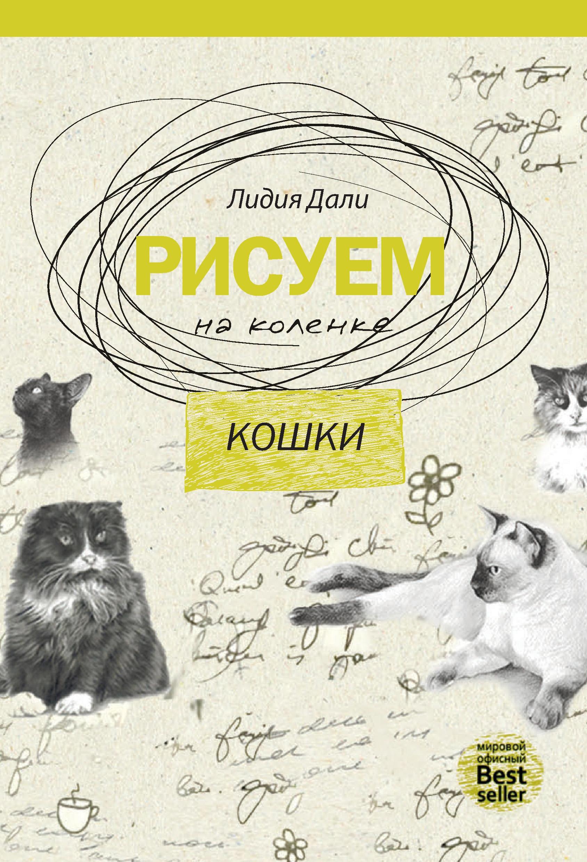 Лидия Дали Рисуем на коленке. Кошки цены онлайн