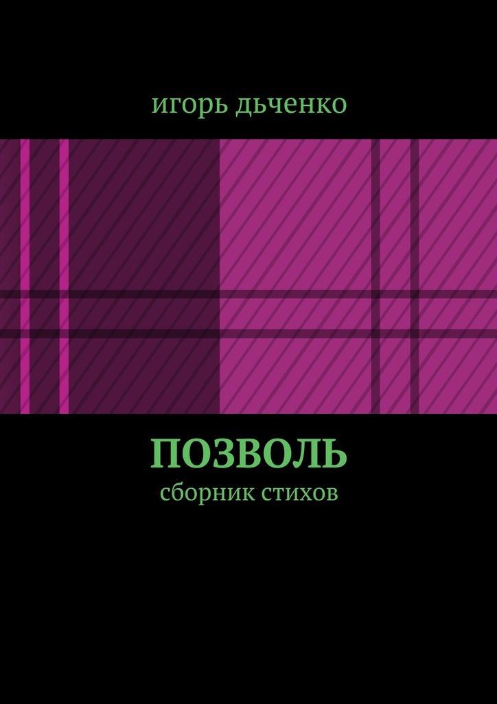 игорь дьченко позволь. сборник стихов цена