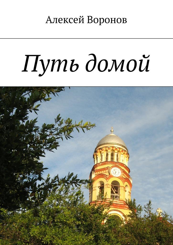 Алексей Воронов Путь домой уинман с когда бог был кроликом