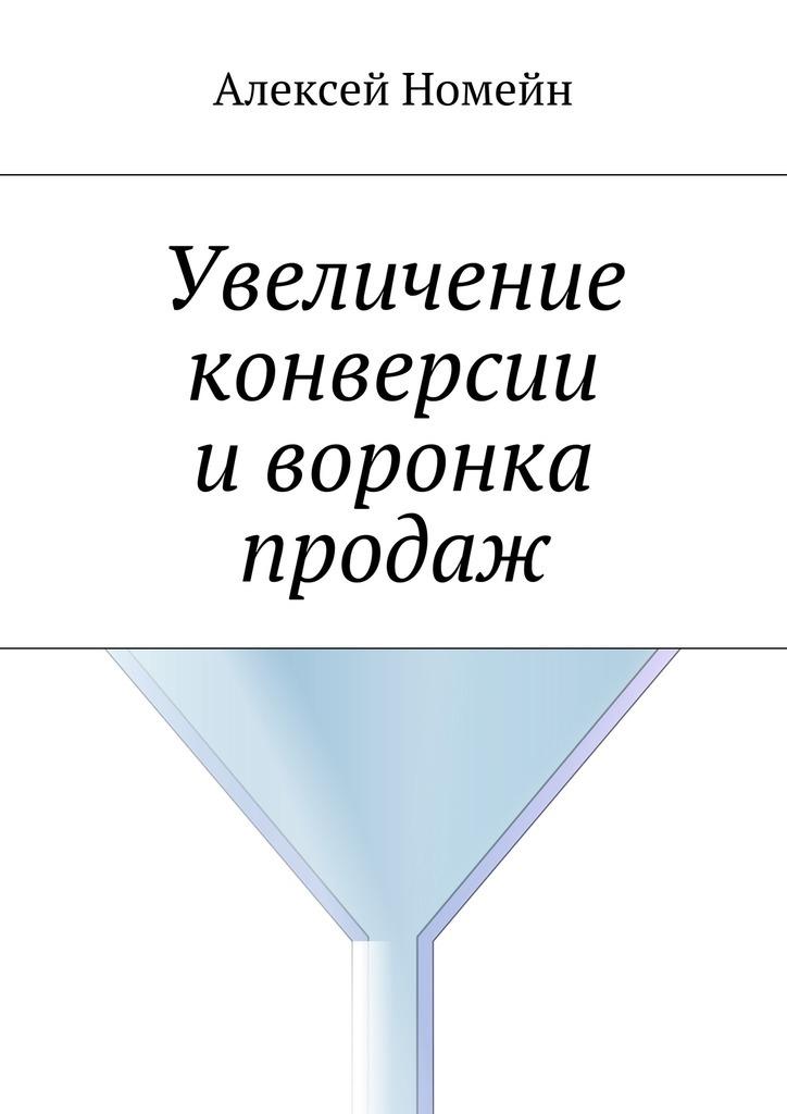 Алексей Номейн Увеличение конверсии и воронка продаж алексей номейн вочто лучше вкладывать деньги