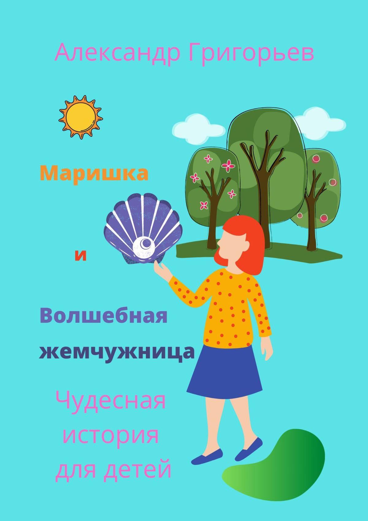Александр Григорьев Маришка иВолшебная жемчужница александр григорьев создатель будущего