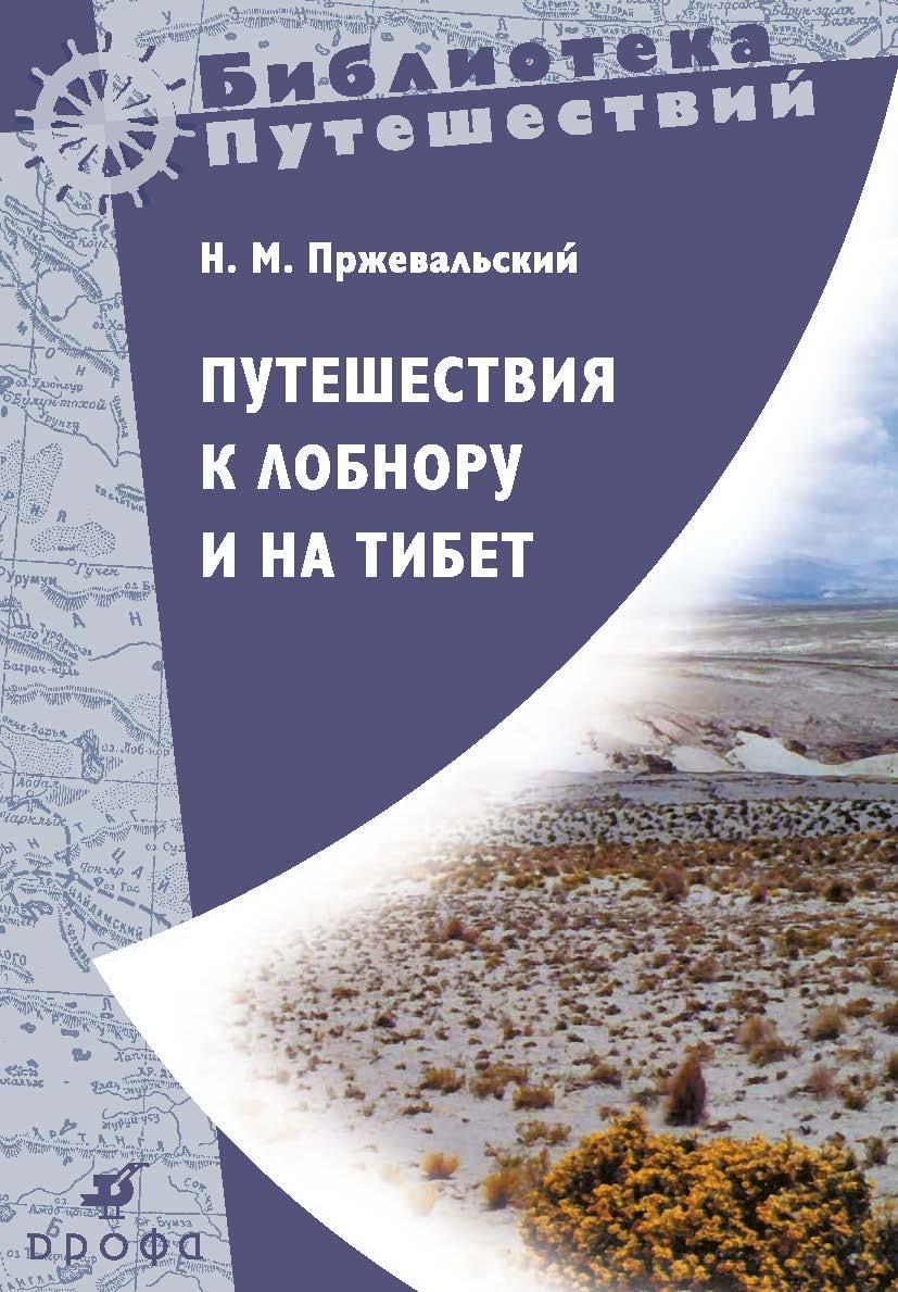 Николай Пржевальский Путешествия к Лобнору и на Тибет