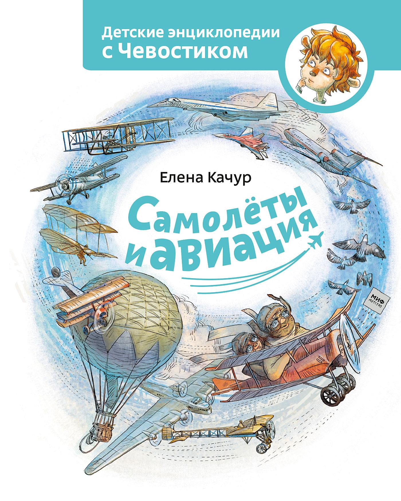Елена Качур Самолёты и авиация елена качур как устроен человек энциклопедии с чевостиком