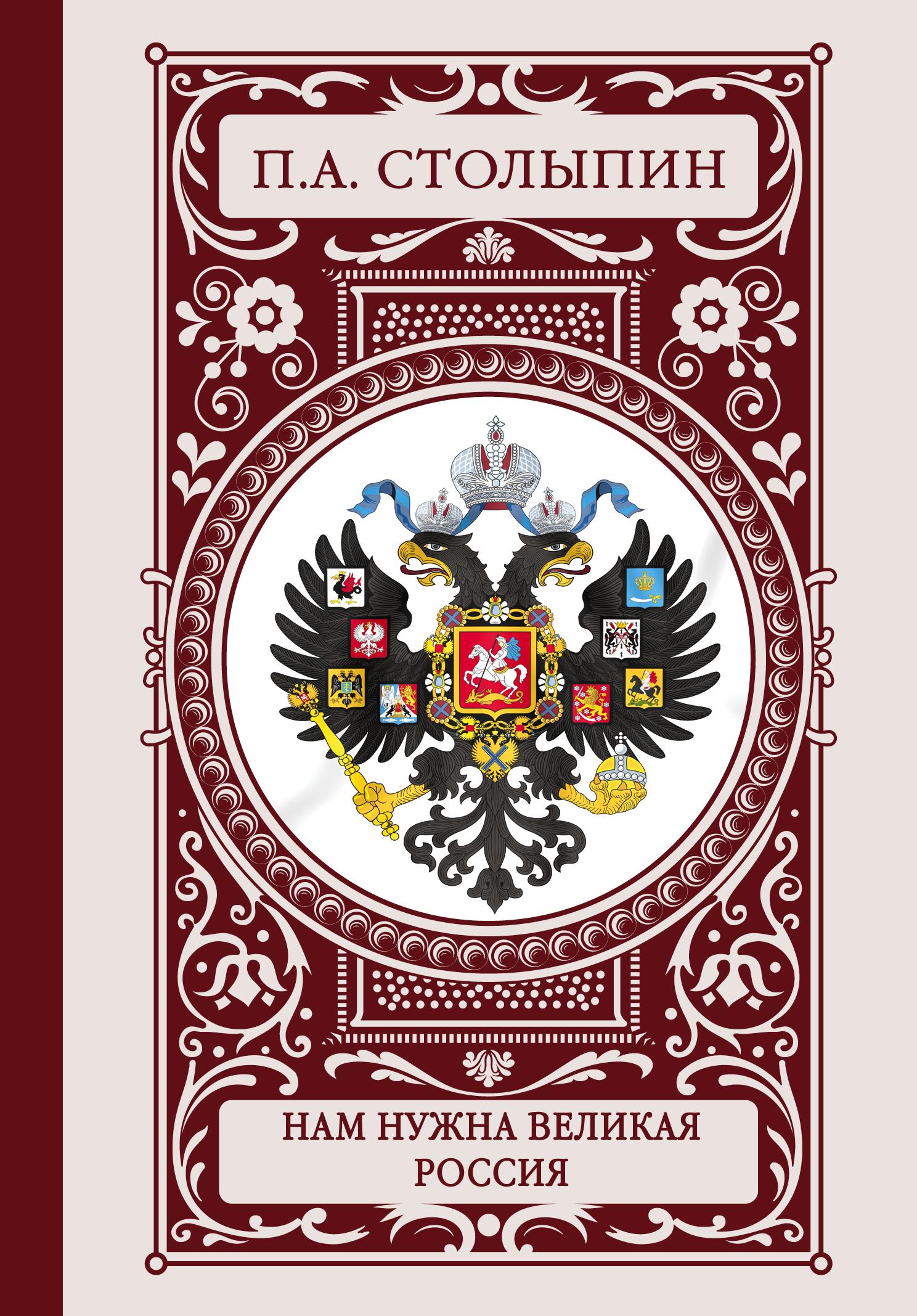 Петр Столыпин Нам нужна великая Россия