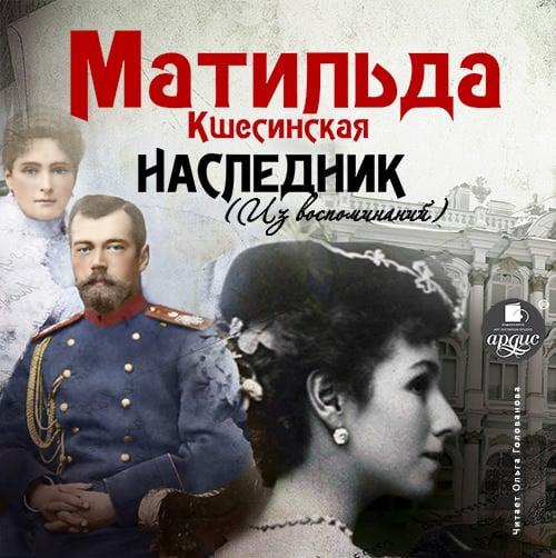 Матильда Кшесинская Наследник (из воспоминаний) падение матильды