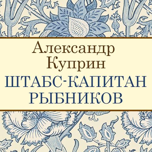 Александр Куприн Штабс-капитан Рыбников