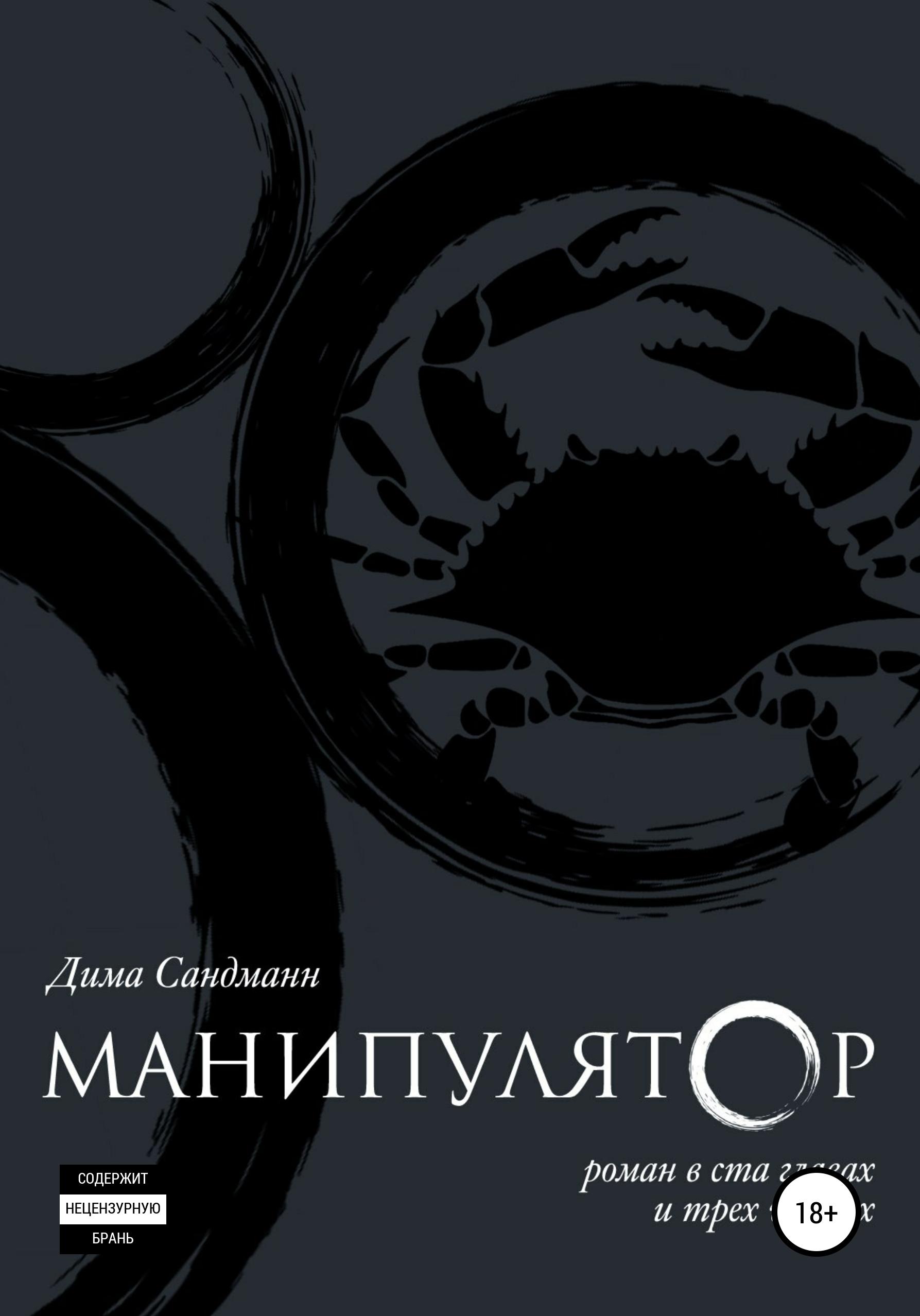 Дима Сандманн Манипулятор. Глава 001 манипулятор hiab pmv 230