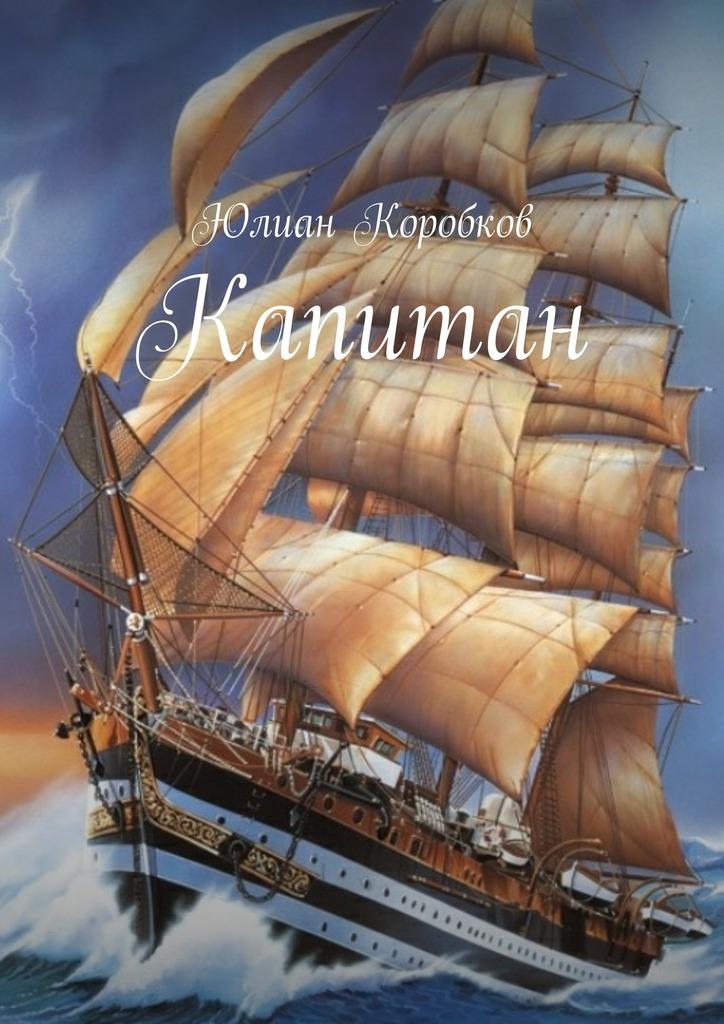 Юлиан Коробков Капитан письма любви