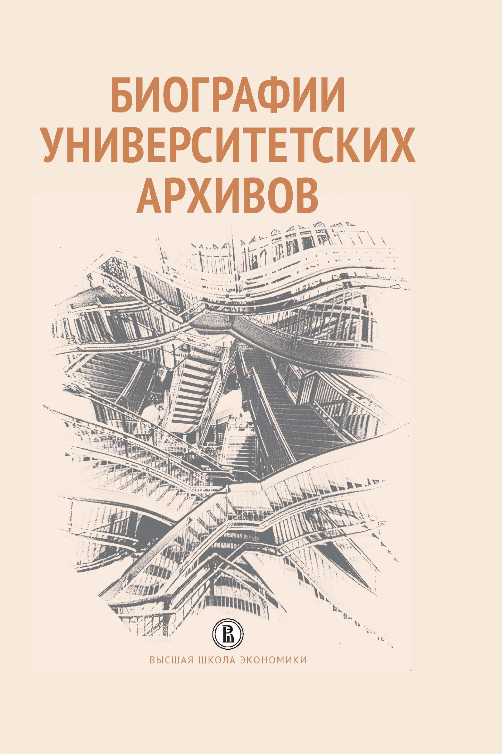 Коллектив авторов Биографии университетских архивов