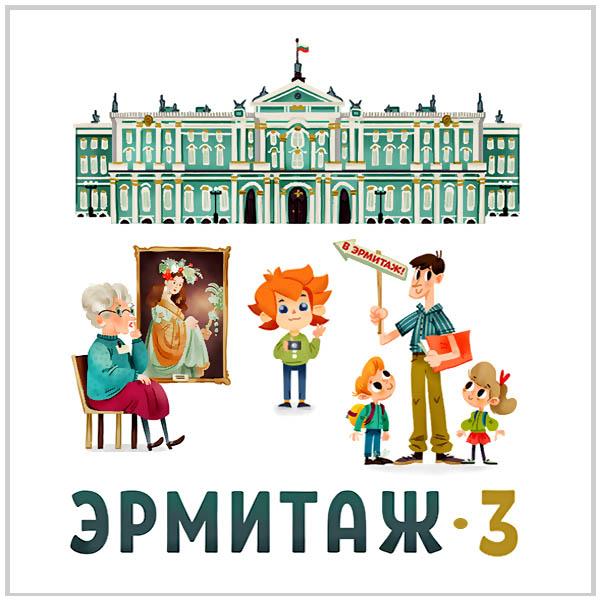 купить Детское издательство Елена Эрмитаж. Часть 3 онлайн