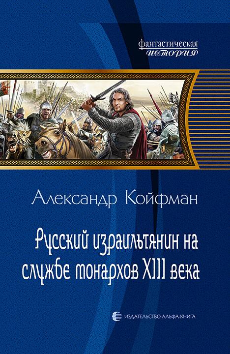 Александр Койфман Русский израильтянин на службе монархо XIII ека