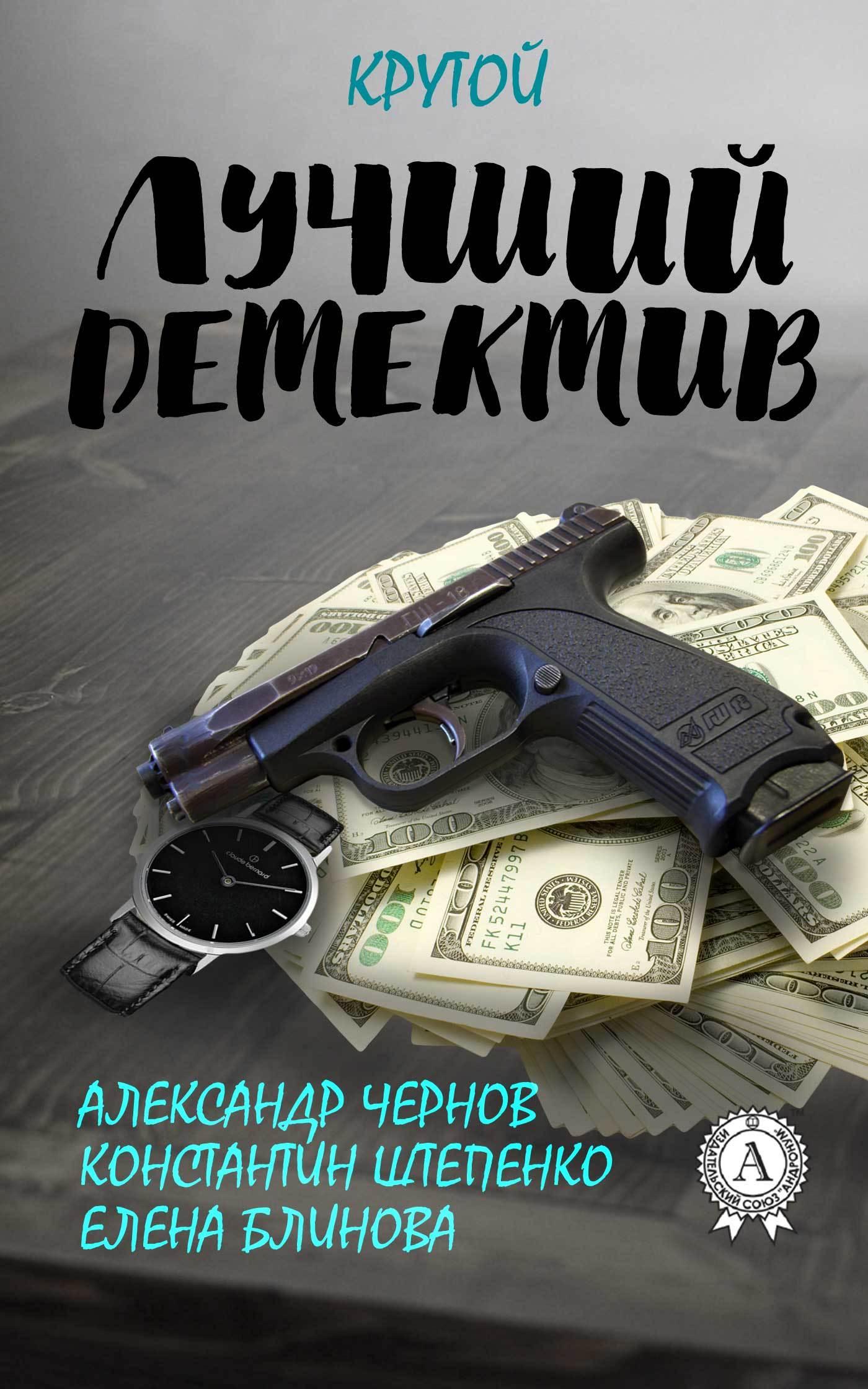 Константин Штепенко Лучший крутой детектив сборник лучший детский детектив