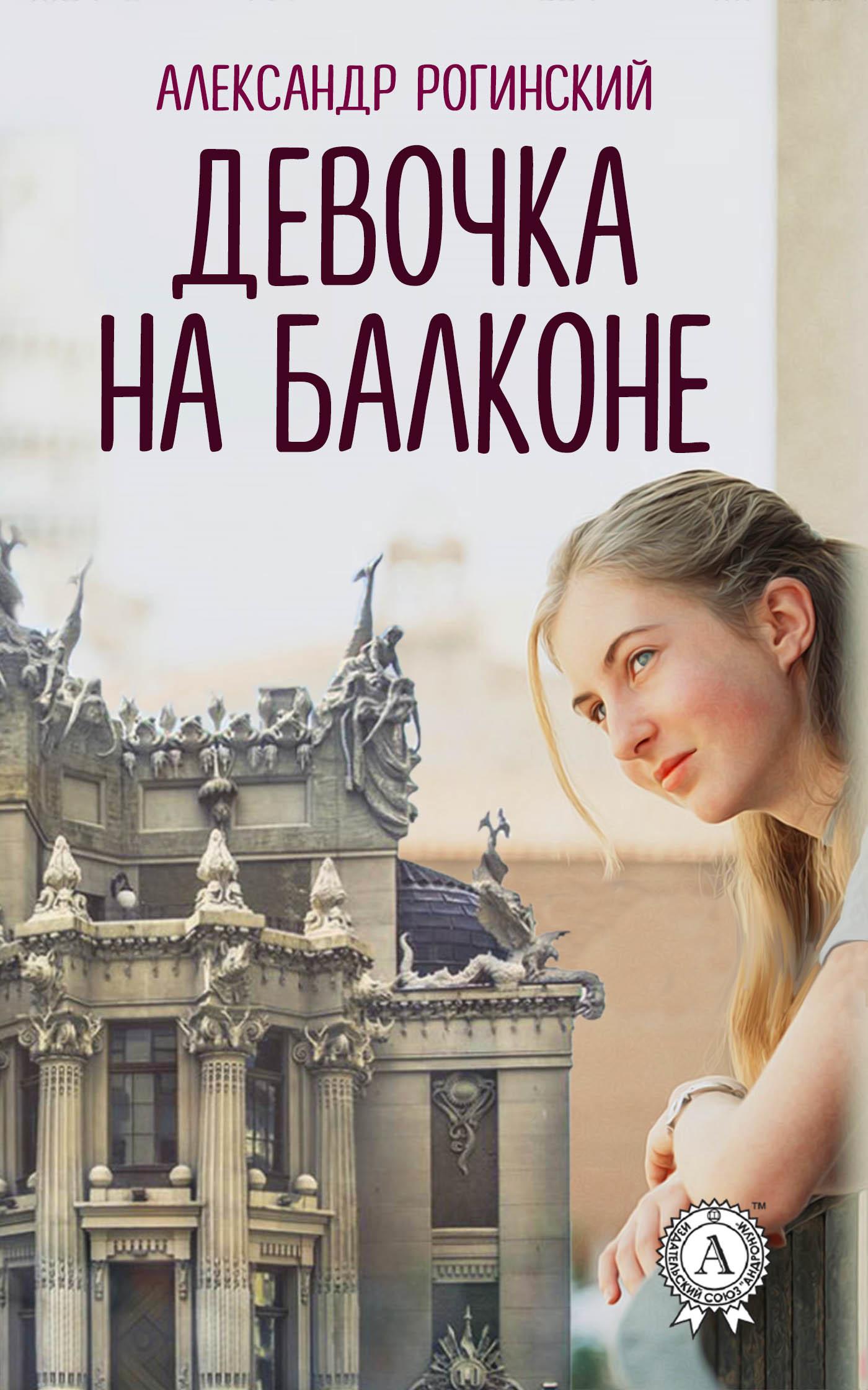 Александр Рогинский Девочка на балконе александр рогинский фальстарт