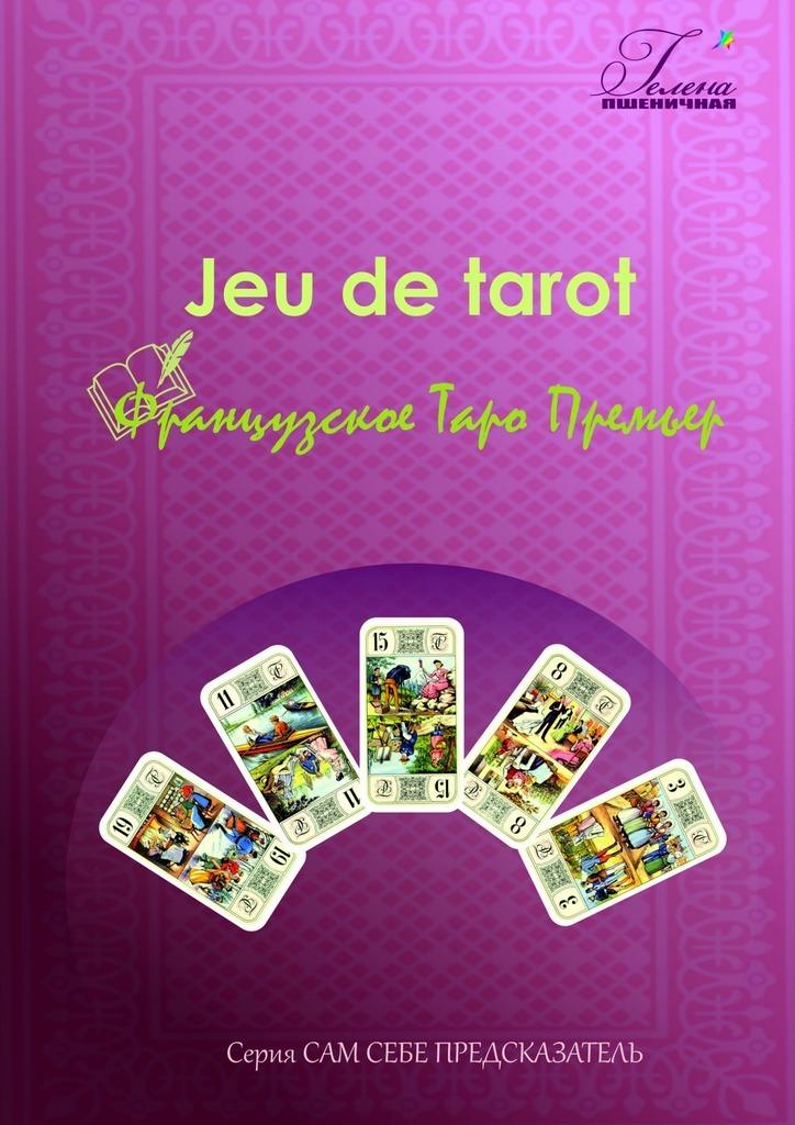 Гелена Пшеничная Французское Таро Премьер. Jeu de tarot цена и фото