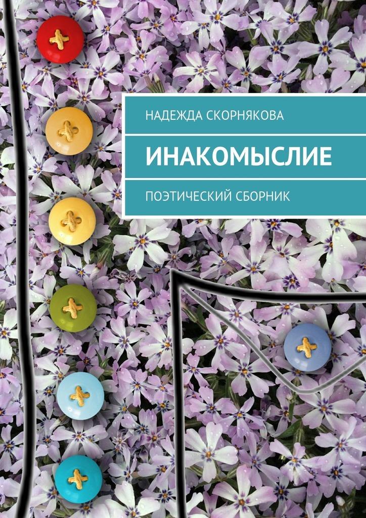 Надежда Скорнякова Инакомыслие. Поэтический сборник цена