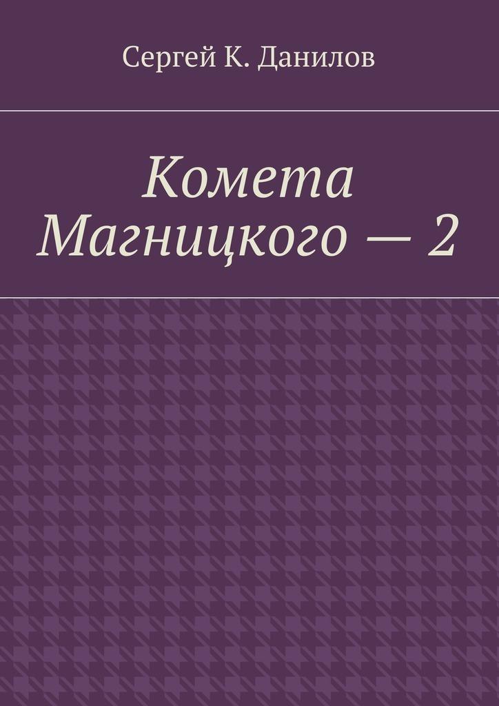Комета Магницкого – 2