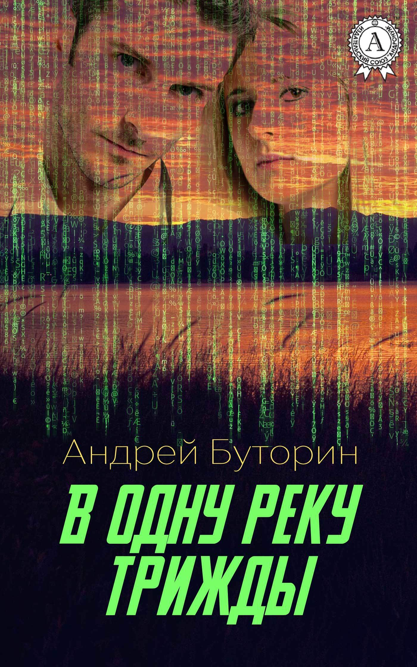 Андрей Буторин В одну реку трижды pois кафтан