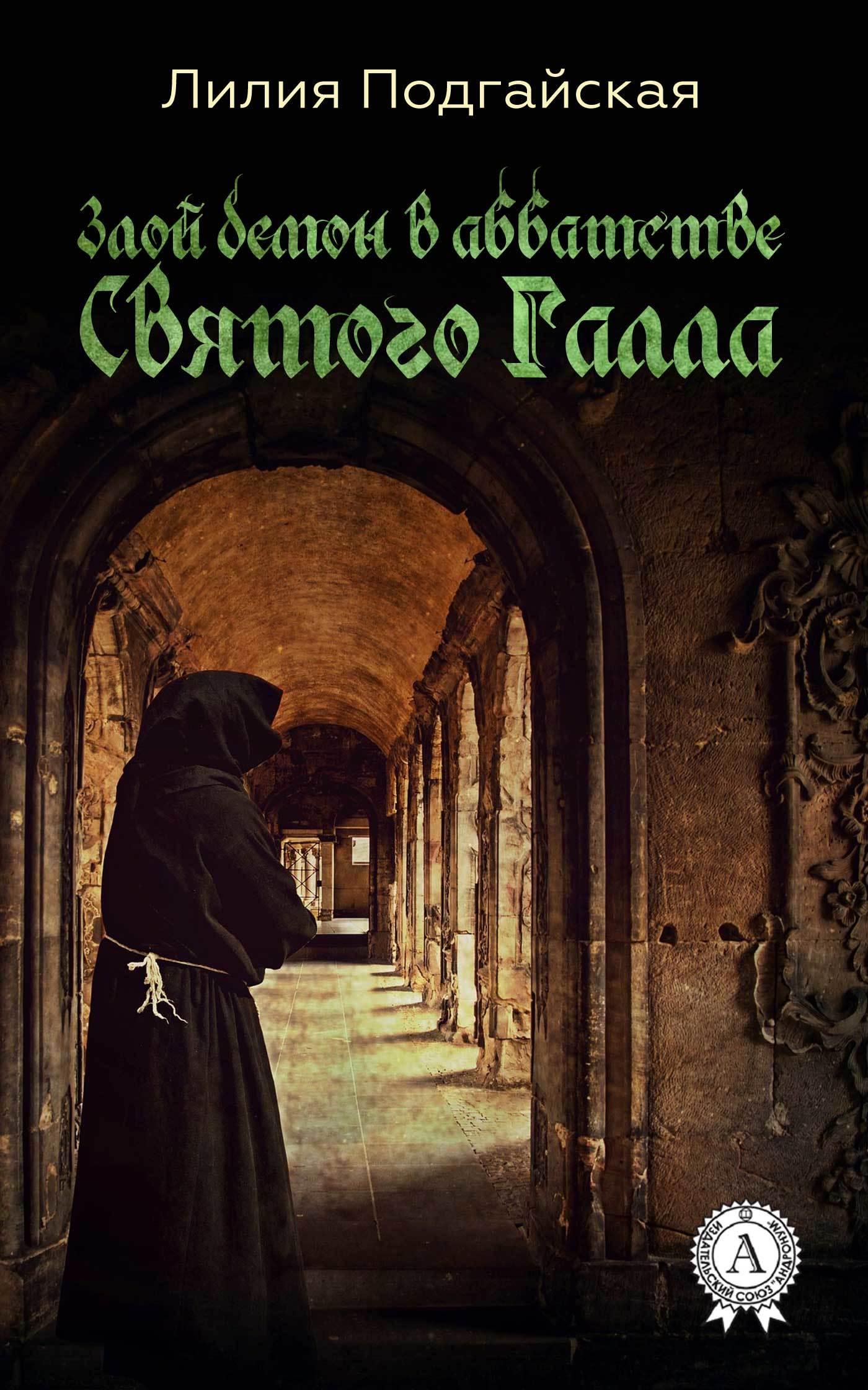 Лилия Подгайская Злой демон в аббатстве Святого Галла ребус галла