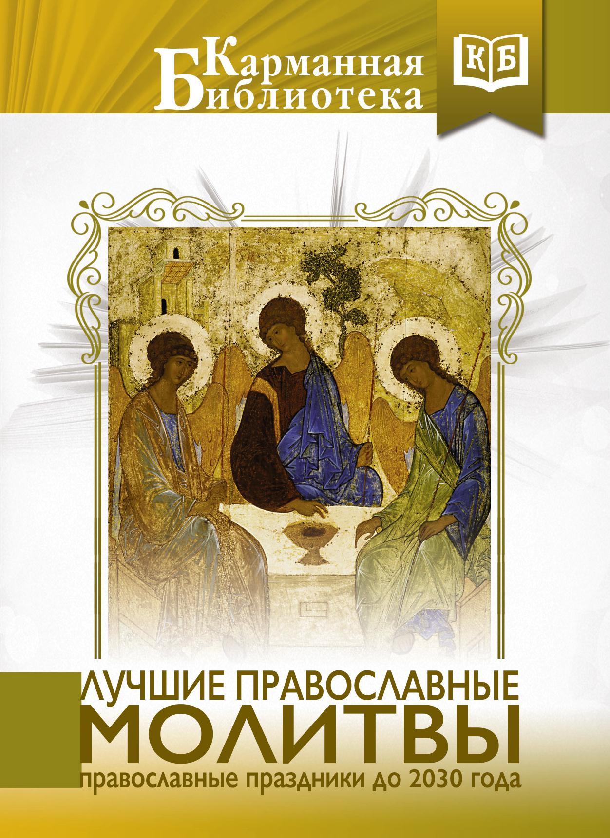 цена на Коллектив авторов Лучшие православные молитвы. Православные праздники до 2030 года