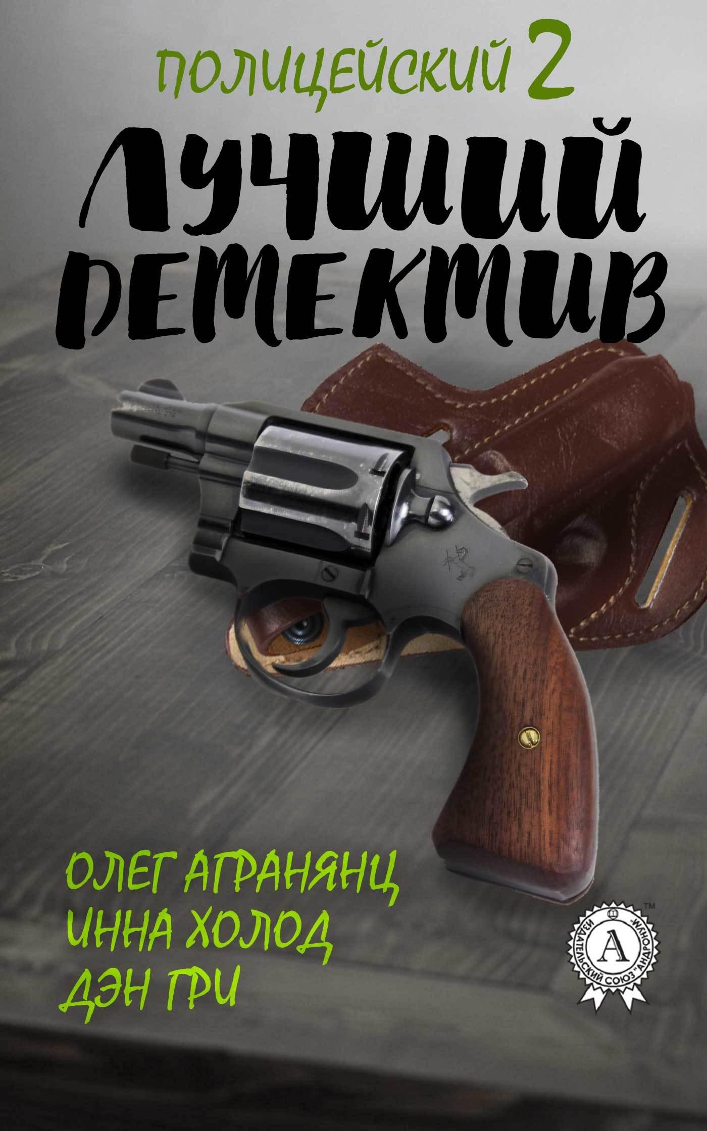 Олег Агранянц Лучший полицейский детектив – 2 сканер полицейский 2 смотреть онлайн