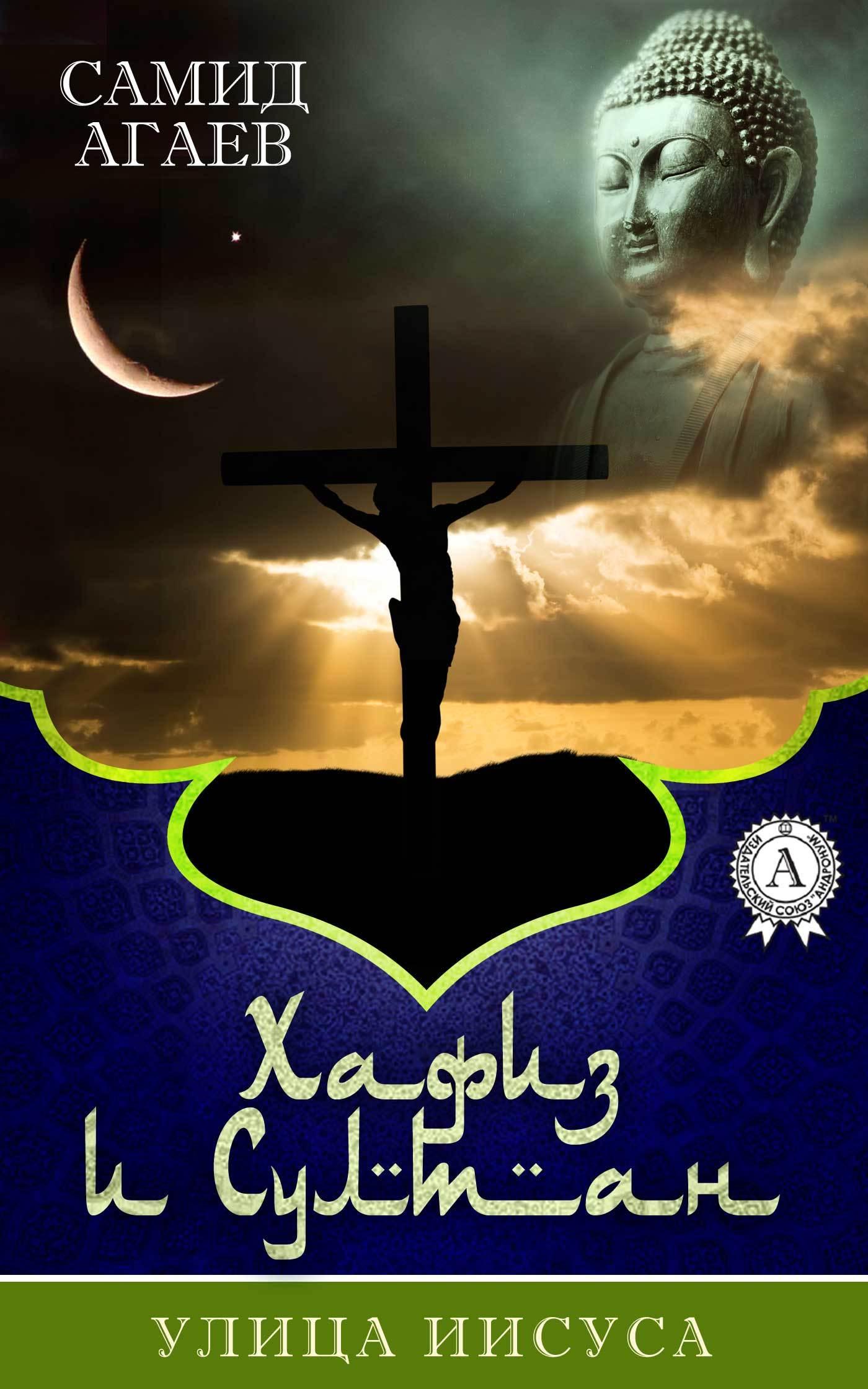 Самид Агаев Улица Иисуса хафиз газели часть 1