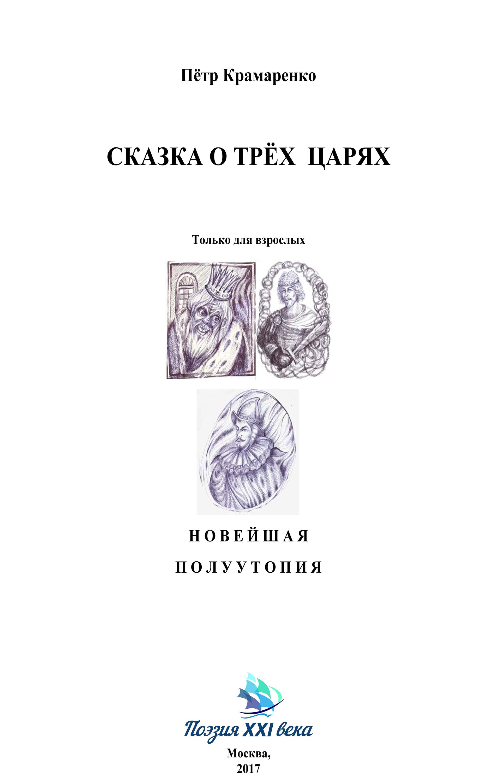 Петр Крамаренко Сказка о трёх царях