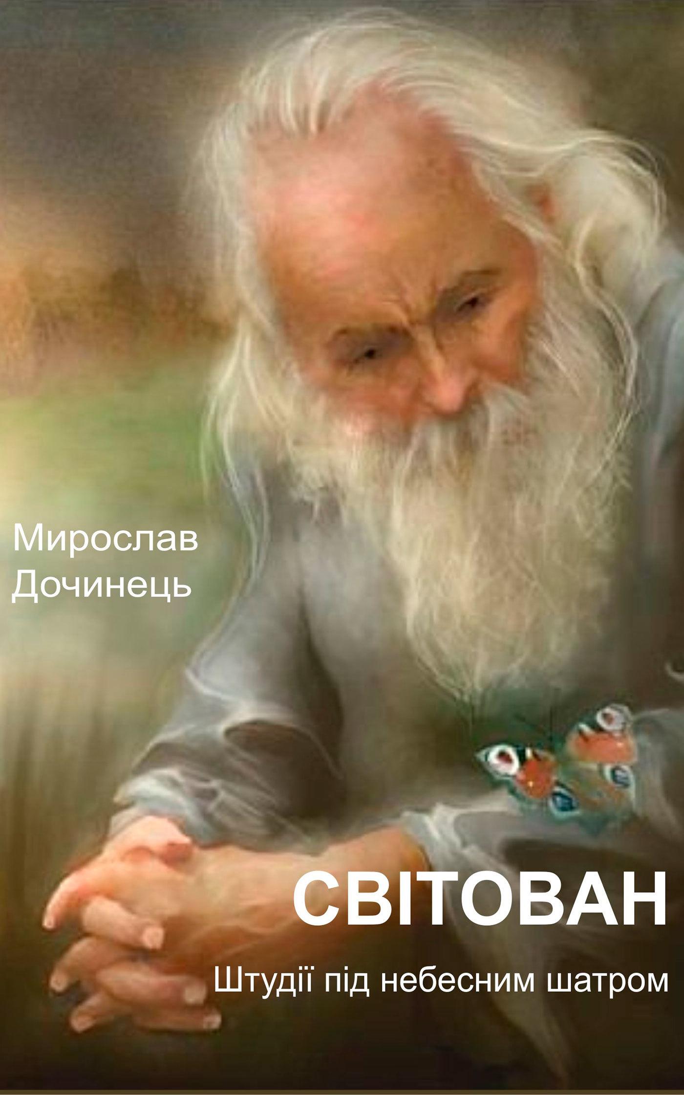 Мирослав Дочинець Світован мирослав дочинець світован