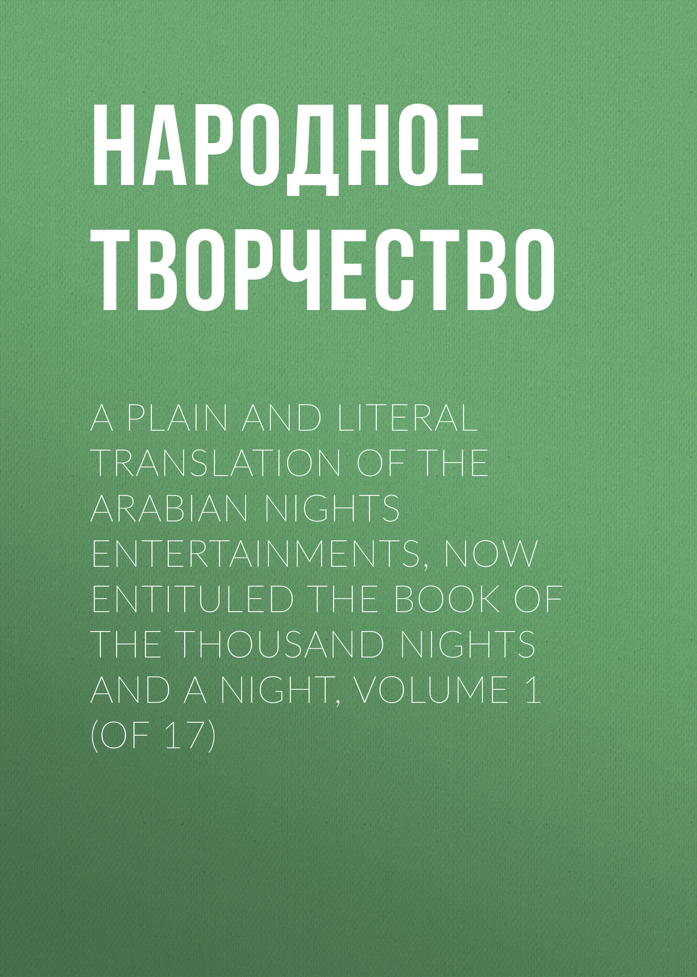 Народное творчество A plain and literal translation of the Arabian nights entertainments, now entituled The Book of the Thousand Nights and a Night, Volume 1 (of 17) цена