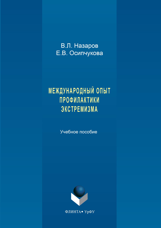 Владимир Назаров Международный опыт профилактики экстремизма агапов е ред организация работы с молодежью введение в специальность учебное пособие