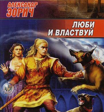 Александр Зорич Люби и властвуй зорич а люби и властвуй