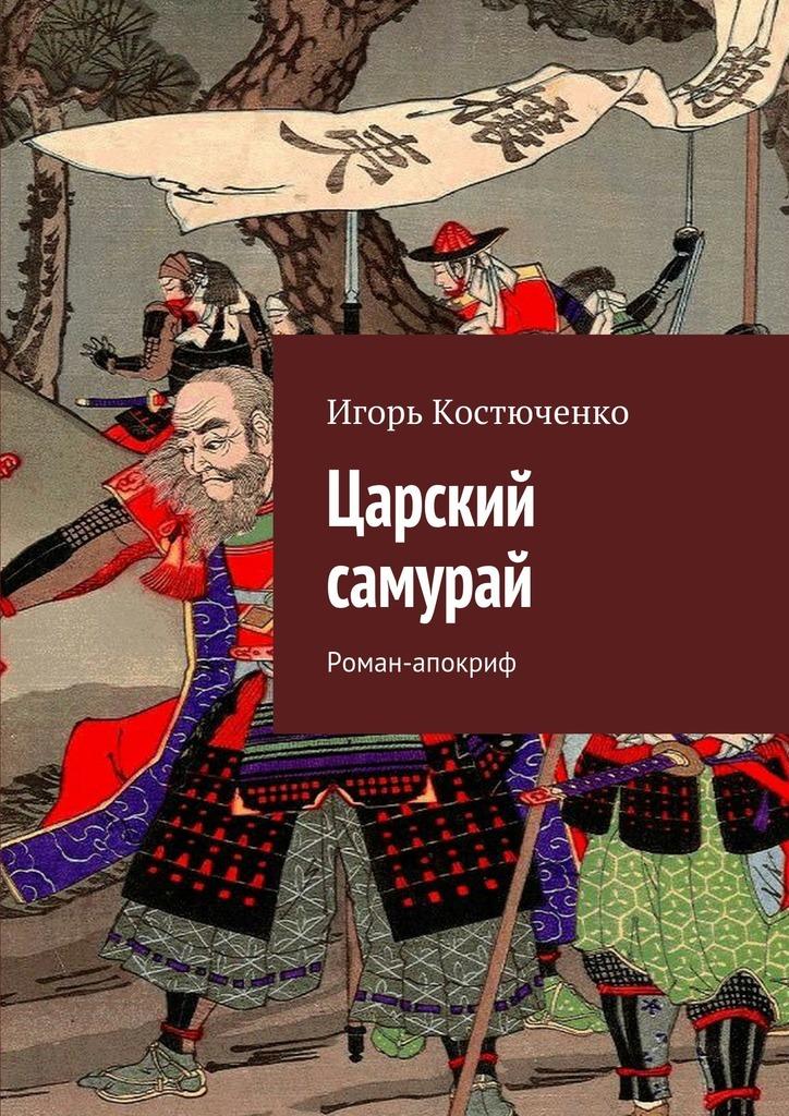 tsarskiy samuray roman apokrif