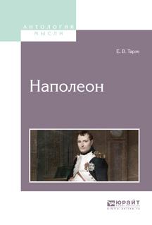 Евгений Викторович Тарле Наполеон