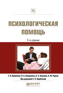 Анастасия Александровна Баканова Психологическая помощь 2-е изд., испр. и доп. Практическое пособие