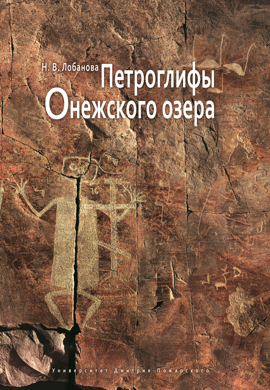 petroglify onezhskogo ozera