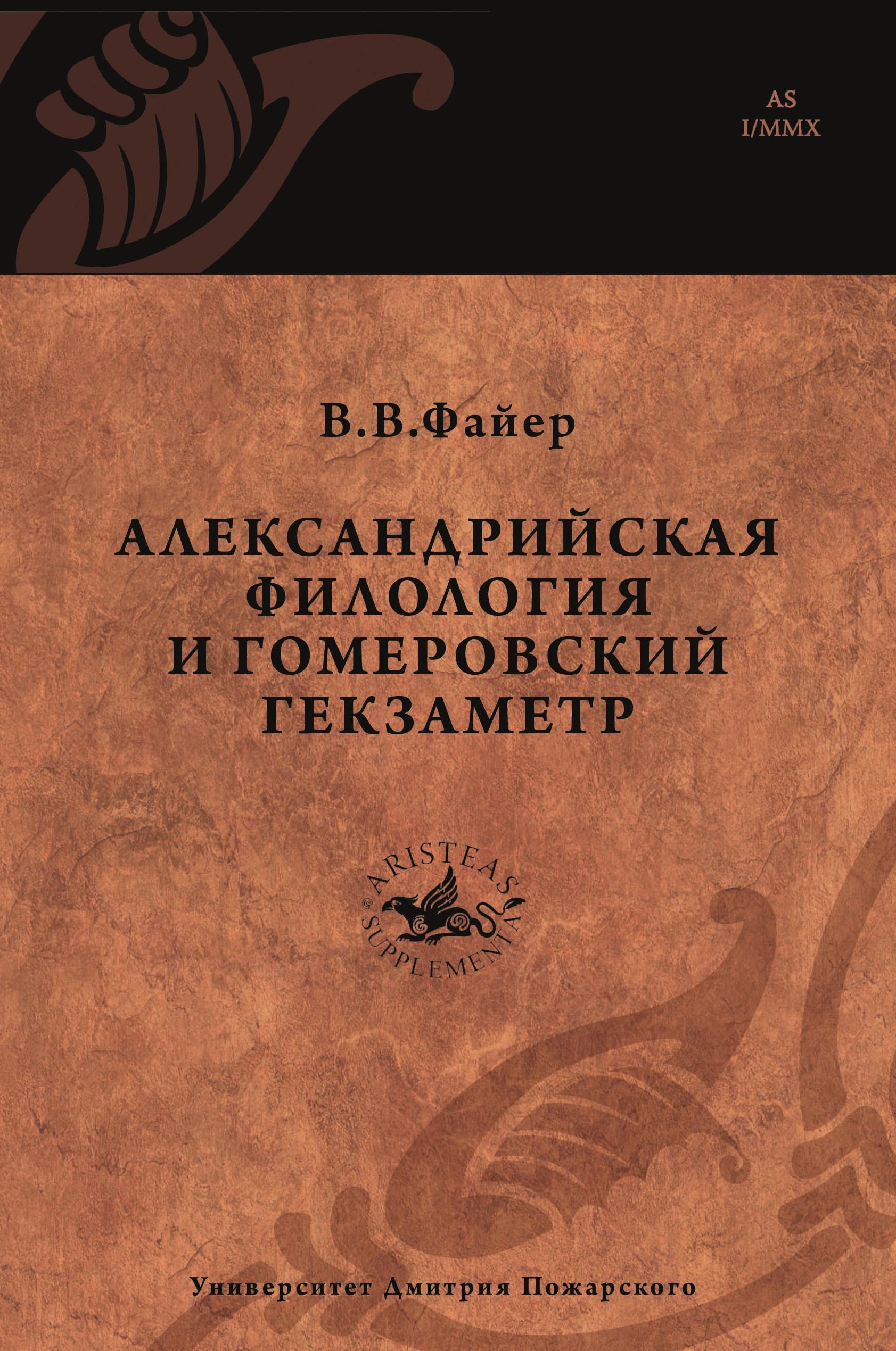 aleksandriyskaya filologiya i gomerovskiy gekzametr