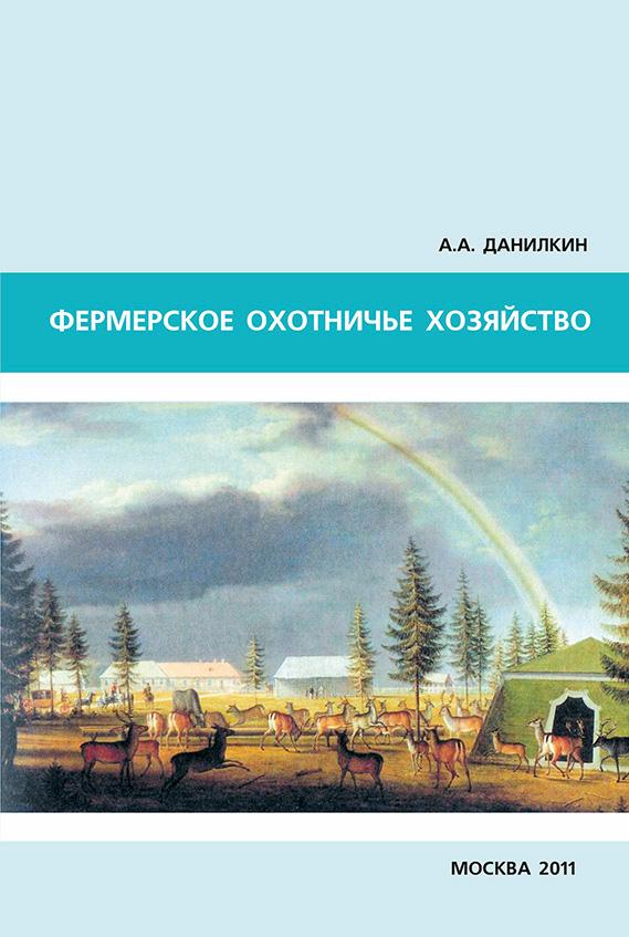 А. А. Данилкин Фермерское охотничье хозяйство цена и фото