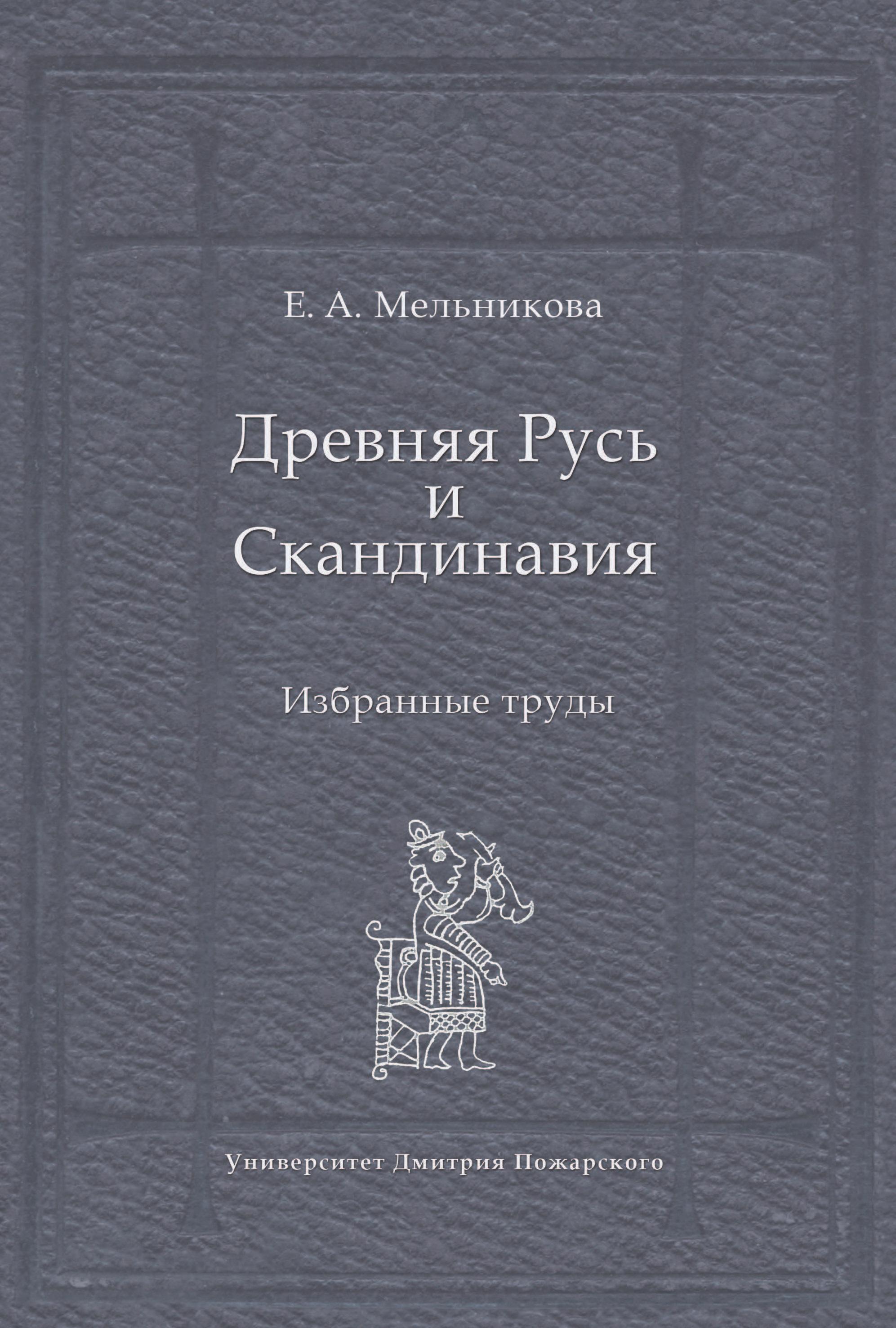 Е. А. Мельникова Древняя Русь и Скандинавия: Избранные труды