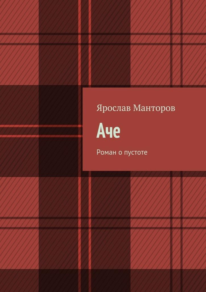 Ярослав Манторов Аче. Роман опустоте цена