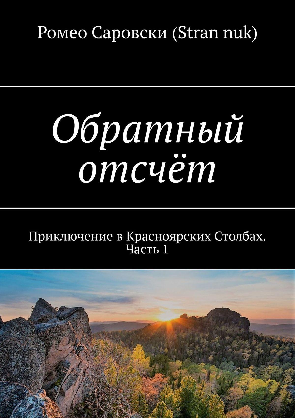 Роман Чукмасов (Strannuk) Обратный отсчёт. Приключение вКрасноярских Столбах. Часть 1