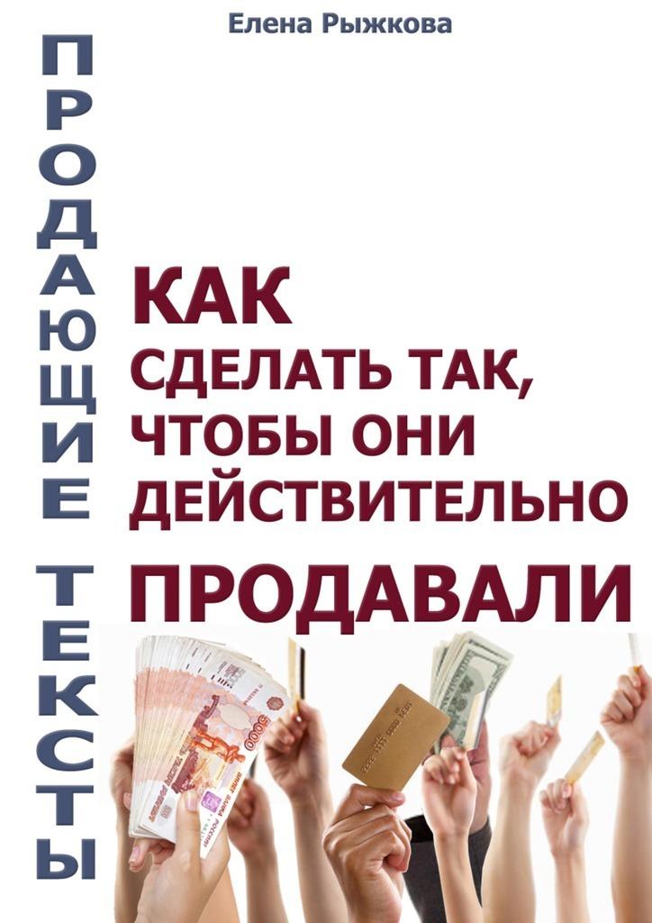 Елена Ивановна Рыжкова Продающие тексты. Как сделать так, чтобы они действительно продавали дмитрий засухин как сделать юридический сайт продающим